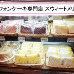 シフォンケーキ食べました☆ 『シフォンケーキ専門店 スウィートメリー』