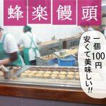 うっうまい!蜂楽饅頭 黒&白 『蜂楽饅頭 熊本本店&鶴屋店』