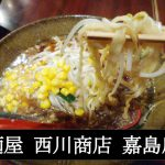 ここの味噌ラーメン美味しかった! 『麺屋 西川商店嘉島店』