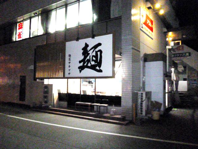 麺屋サキマサ 外観