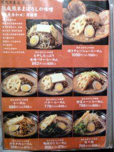 熟成熊本まぼろしの味噌(米麦合わせ)薄豚骨