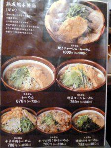 熟成熊本醤油(甘口)