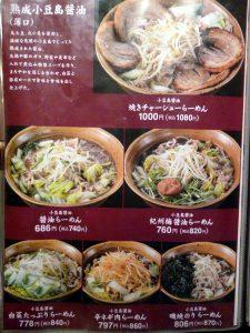 熟成小豆島醤油(薄口)