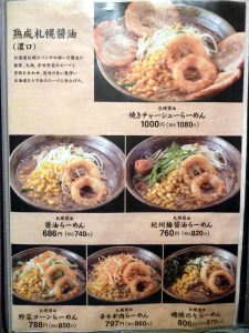 熟成札幌醤油(濃口)