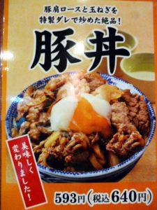 豚丼(税込640円)
