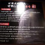 味噌・醤油の説明