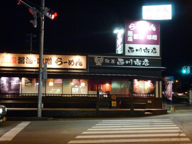 麺屋 西川商店嘉島店 外観