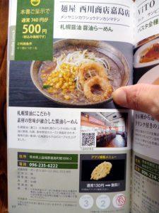 もつトク クーポン 麺屋 西川商店嘉島店