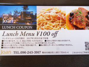 ランチメニュー100円割引券