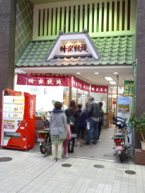 蜂楽饅頭 熊本本店