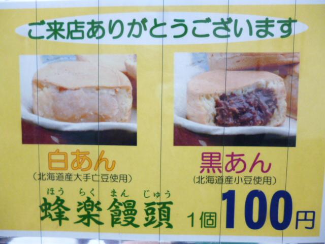 蜂楽饅頭 1個 100円