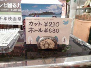 シフォンケーキ 価格