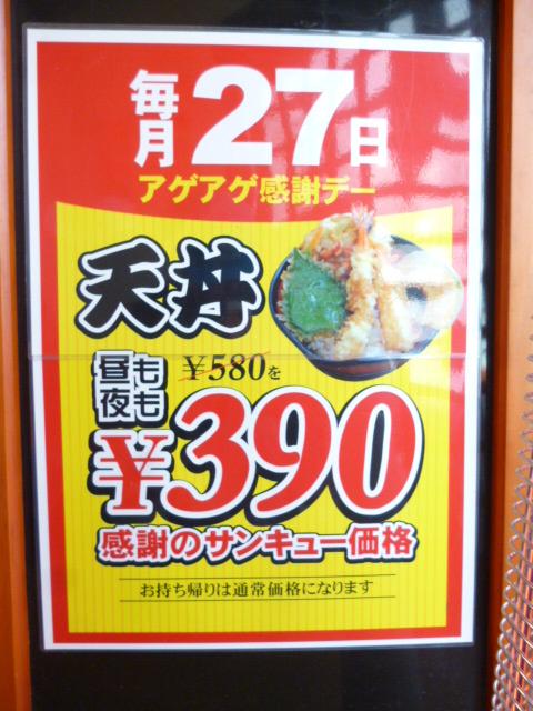 毎月27日は天丼¥390