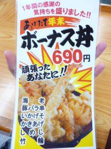 ボーナス丼