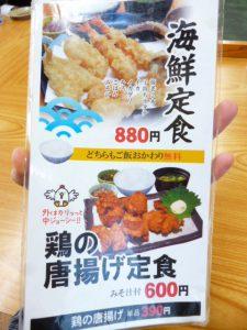 海鮮定食・鶏の唐揚げ定食