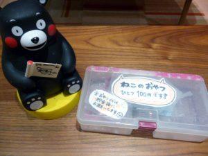 猫のおやつ100円