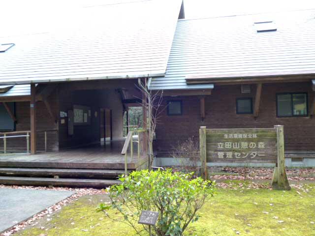 立田山憩の森 管理センター
