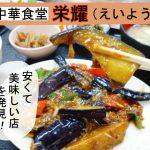 安くて美味しい中華料理屋を発見!! 『中華食堂 栄耀(えいよう)』