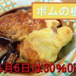 毎月6日は30%OFF☆ 食べてきました 『ポムの樹』