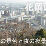 『花岡山』 昼の景色と夜の夜景☆