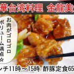 酢豚ランチ650円なのに美味しかった☆ 『金龍美食 春日店』