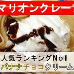 食べてきました!生クリームたっぷりでボリューム満点☆ 『マリオンクレープ』