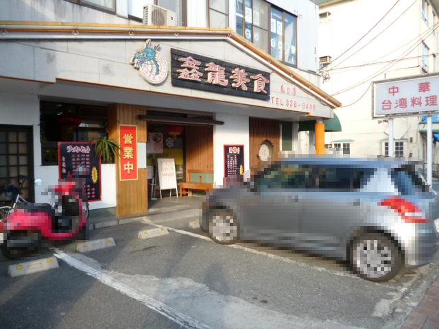 金龍美食 春日店