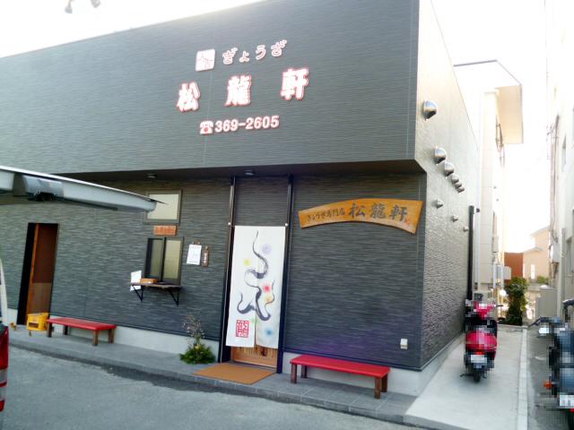 松龍軒 健軍店 (ショウリュウケン)