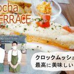 超ーーーおすすめのカフェ! 『コチャテラス(Cocha TERRACE)』