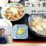 手作りの料理が安くて美味しい☆ コスパ最強!『ごとう食堂』