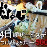 毎月24日サービスデーは500円!食べてきました☆ 『つけ麺 おんのじ』