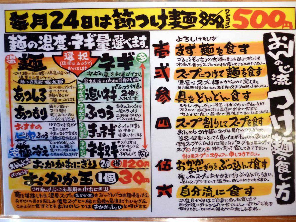 節つけ麺 毎月24日は500円 メニュー