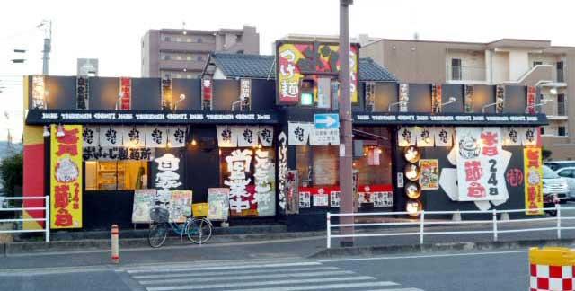 つけ麺 おんのじ 近見店
