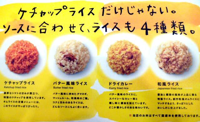 4種類のライス