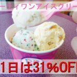 31日は31%OFF!食べてきました☆ 『サーティワンアイスクリーム 熊本東バイパス店』