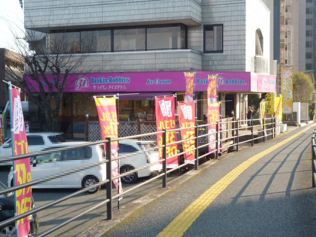 サーティワンアイスクリーム熊本東バイパス店