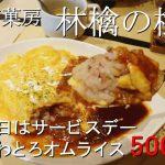 毎月25日はふわとろオムライスが500円!『茶菓房 林檎の樹 新市街店』