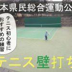 テニス初心者は壁打ち練習だ!『熊本県民総合運動公園』