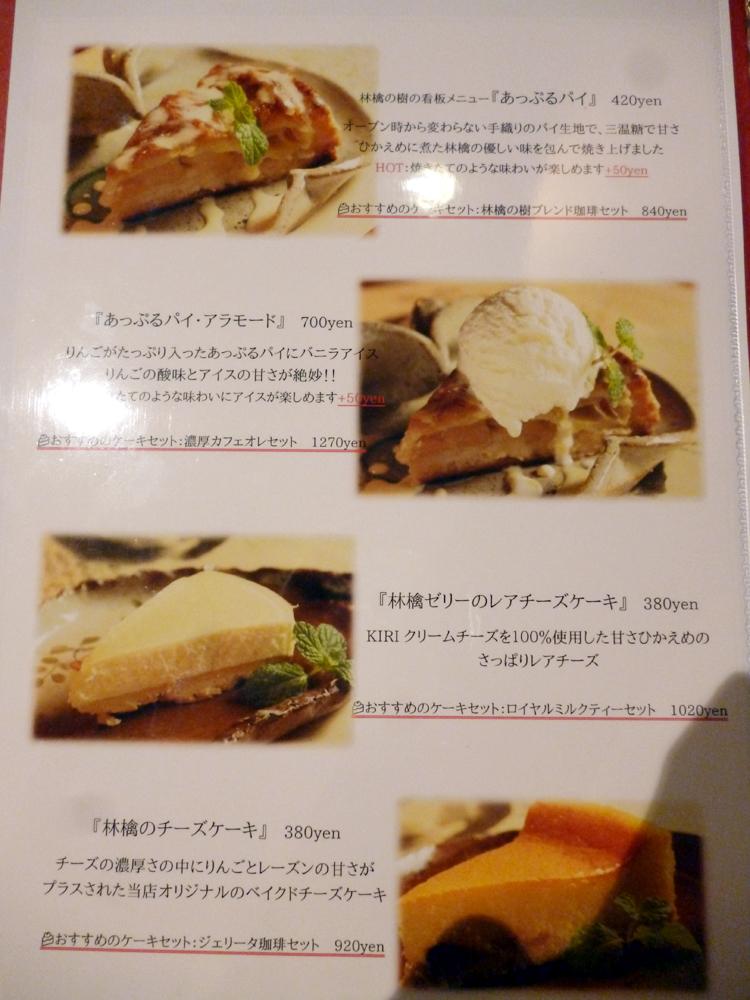 メニュー(あっぷるパイ、あっぷるパイ、・アラモード、林檎のチーズケーキ)