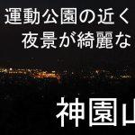 運動公園近く神園山の夜景がビュ~テフル☆