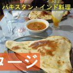 本場のパキスタン・インド料理☆ 『TAJ/タージ』