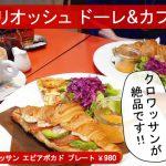 ランチ食べました☆『ブリオッシュ ドーレ&カフェ 熊本COCOSA店』