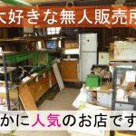 僕が大好きな無人販売所☆ 『弁天山野菜直売所』