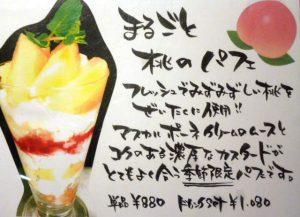 まるごと桃のパフェ
