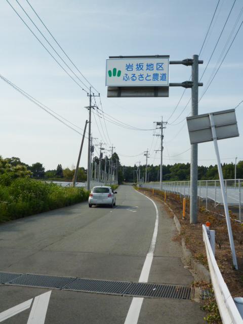 岩坂地区 ふるさと農道
