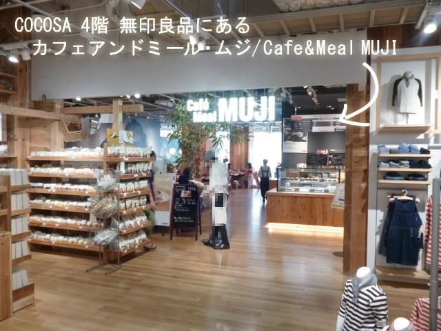 熊本COCOSA内4階にあるカフェアンドミール・ムジ