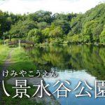 綺麗な水が流れる『八景水谷公園』癒されます☆