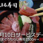 毎月10日本まる寿司サービスデー『天空まぐろちらし寿司1500円→880円』