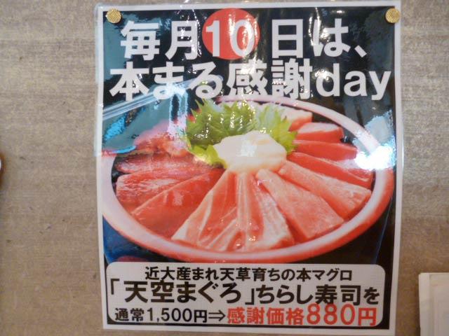 天空まぐろちらし寿司1500円→880円