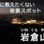 本当は人に教えたくない●秘 夜景スポット☆『岩倉山』